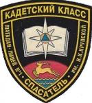Cdt-Militar-Liceo-Magada-1-Imeneni-Krupskoy-Azarkkihstan-Rusia